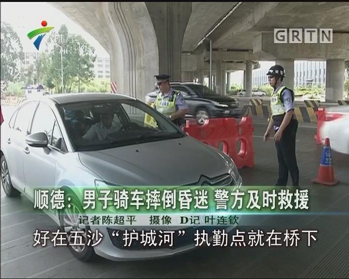 顺德:男子骑车摔倒昏迷 警方及时救援