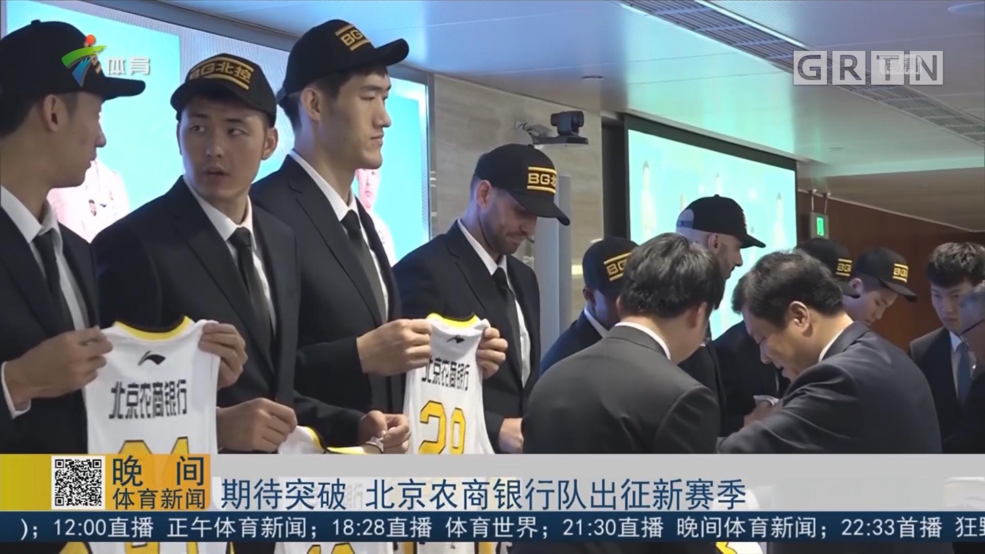 期待突破 北京农商银行队出征新赛季