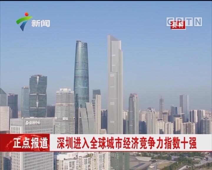 深圳进入全球城市经济竞争力指数十强