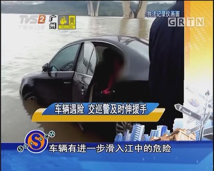 车辆遇险 交巡警及时伸援手