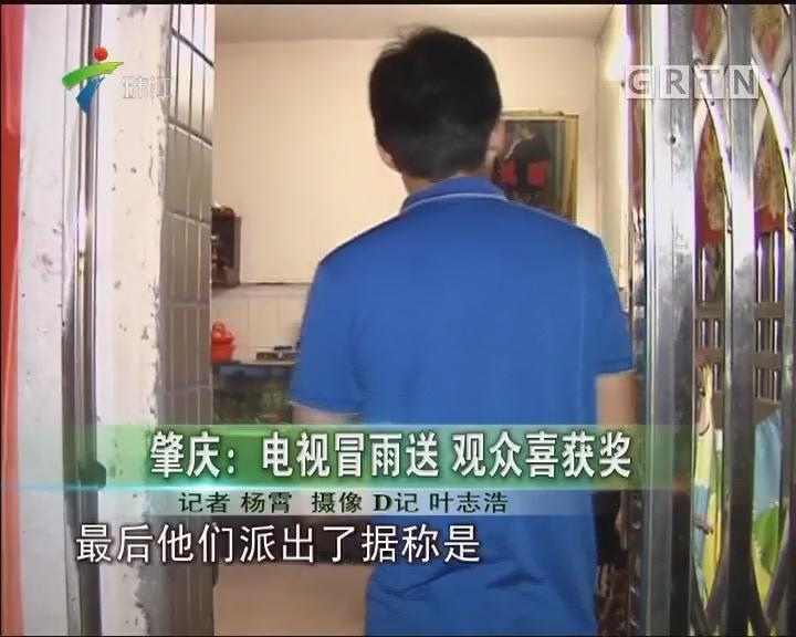 肇庆:电视冒雨送 观众喜获奖