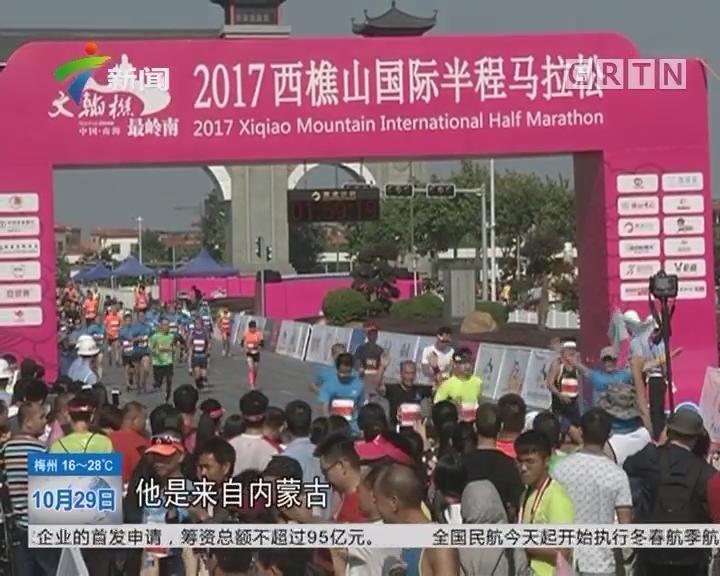 佛山:2017西樵山国际半程马拉松开跑