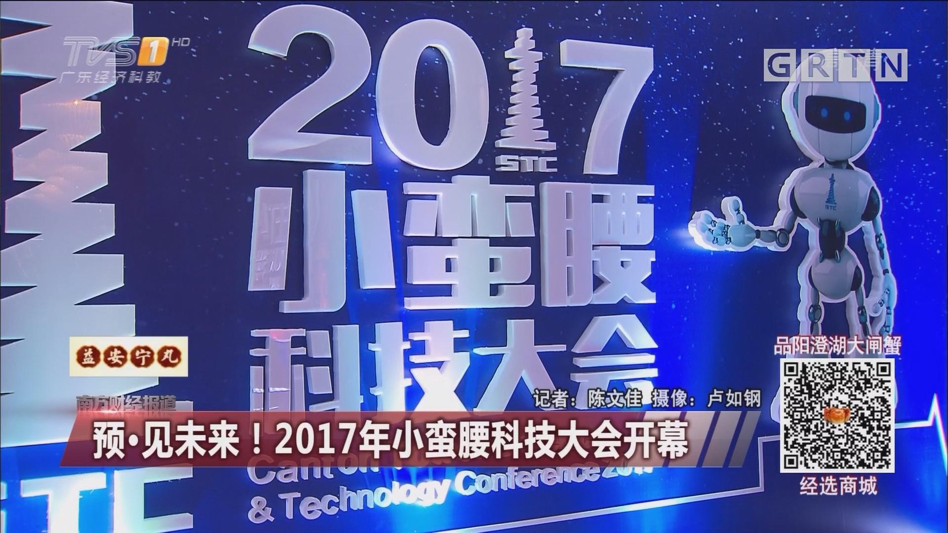 预·见未来!2017年小蛮腰科技大会开幕