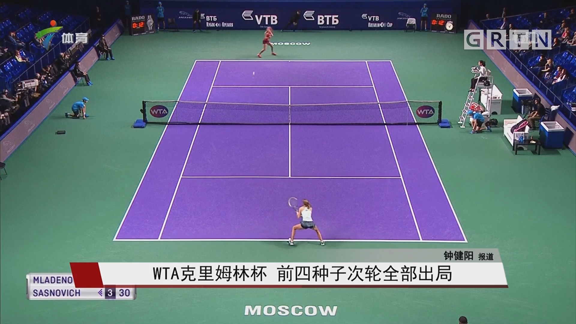 WTA克里姆林杯 前四种子次轮全部出局