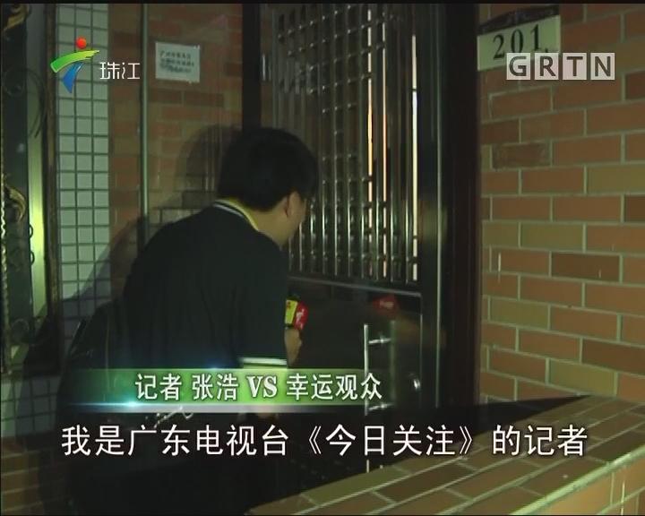"""番禺:""""睇电视 送关注"""" 七旬老夫妻收获惊喜"""