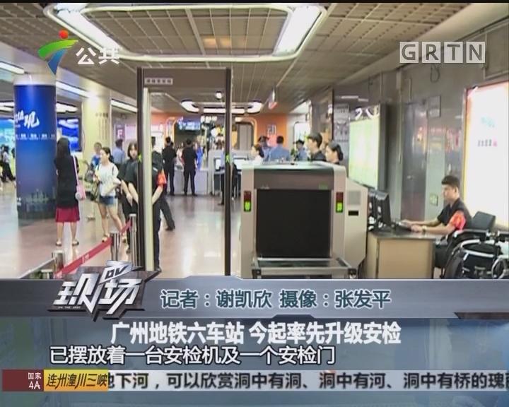 广州地铁六车站 今起率先升级安检