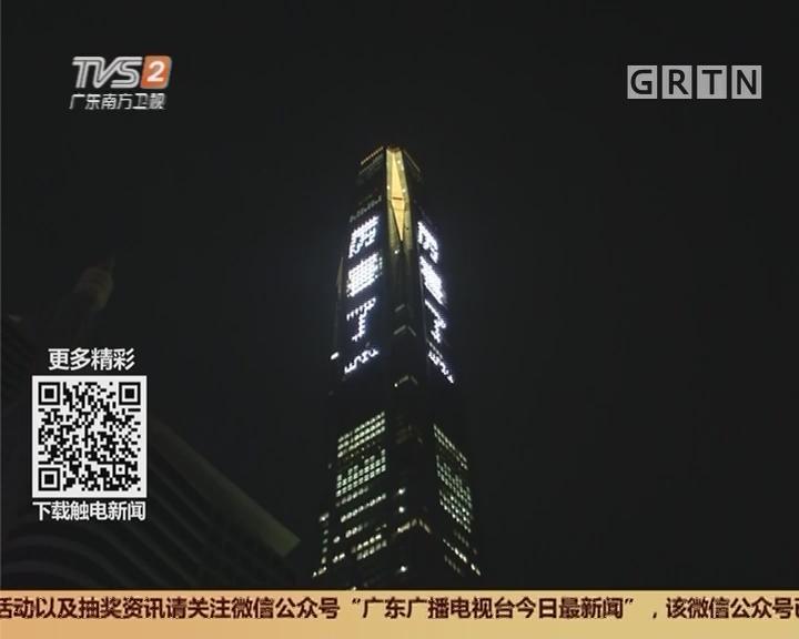 城市灯光:广深地标建筑 用创意灯光为假日增色