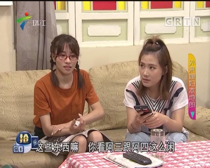 [2017-10-08]外来媳妇本地郎:阿娇家的江湖(上)