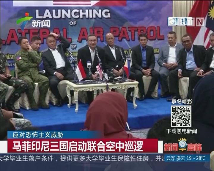 应对恐怖主义威胁:马菲印尼三国启动联合空中巡逻