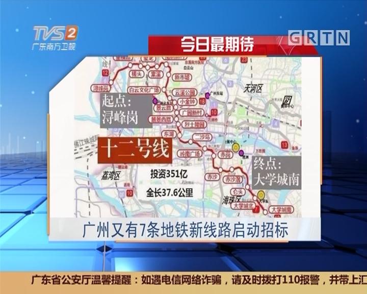 今日最期待:广州又有7条地铁新线路启动招标