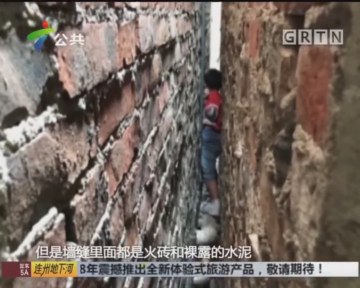 小男孩钻墙缝外出 消防火速救援