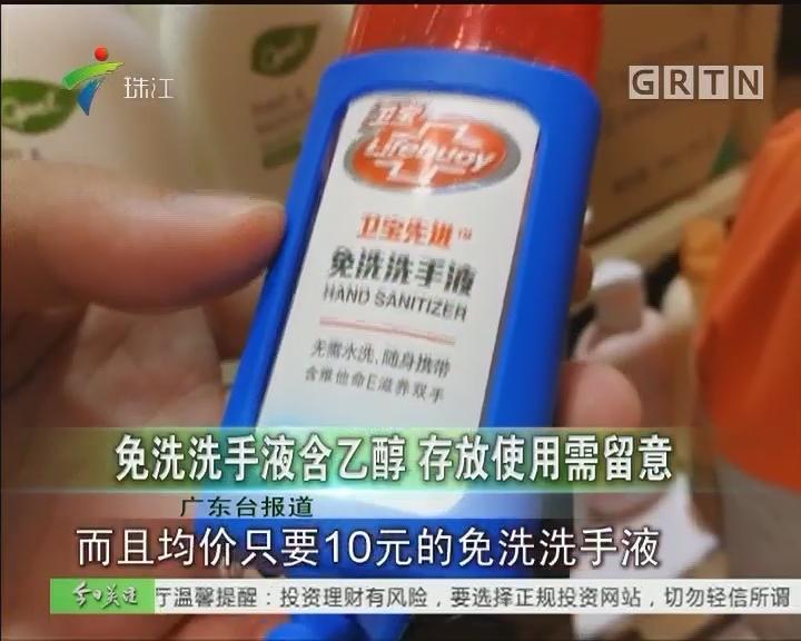 免洗洗手液含乙醇 存放使用需留意