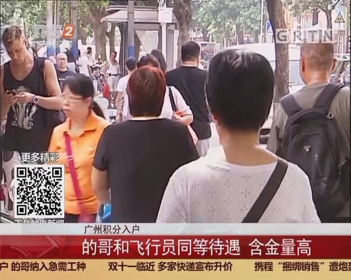 广州积分入户:出租车司机纳入急需工种 加20分