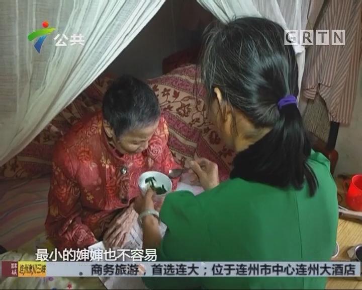 德庆:家婆瘫痪在床 儿媳不离不弃