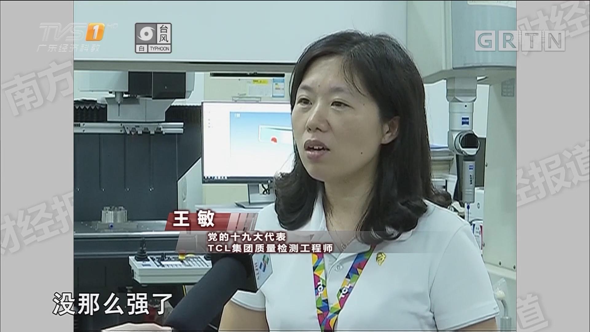 """党的十九大代表风采 王敏:自学成才的""""创新先锋"""""""