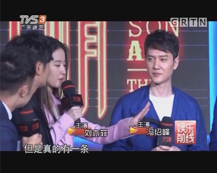 """刘亦菲再度颠覆形象饰演""""北极银狐""""恋上冯绍峰"""