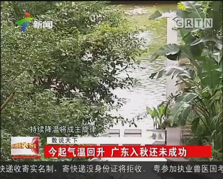 今起气温回升 广东入秋还未成功