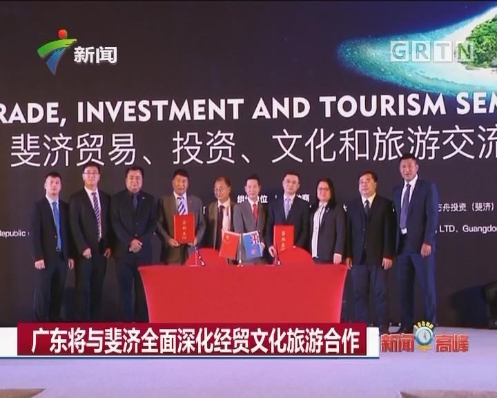 广东将与斐济全面深化经贸文化旅游合作