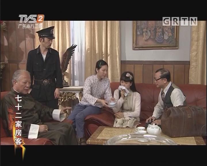 [2017-10-06]七十二家房客:富家女婿梦(下)
