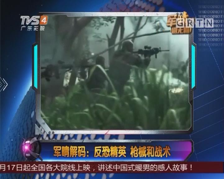 [2017-10-05]军晴剧无霸:军晴解码:反恐精英 枪械和战术
