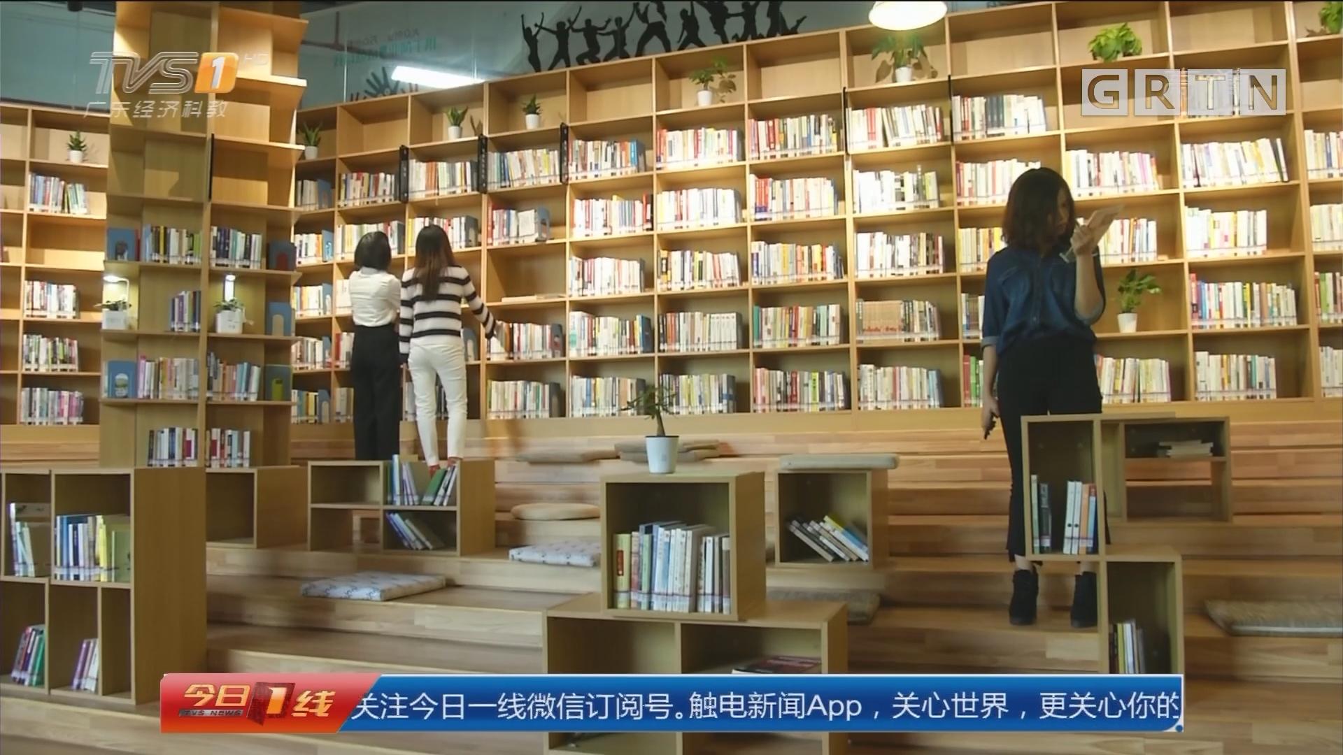 广州黄埔:24小时图书馆打造创新创业社区
