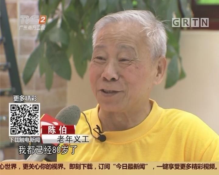 广州:老有所乐 老年义工年过八旬坚持服务