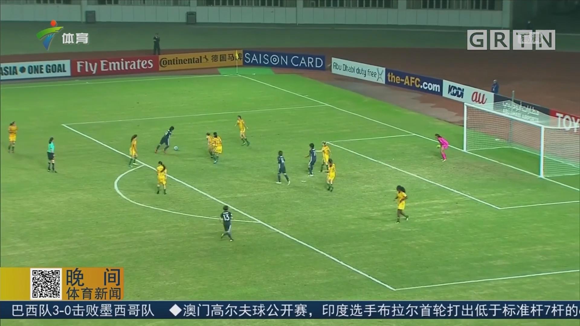 女足亚青赛 日本大胜澳大利亚