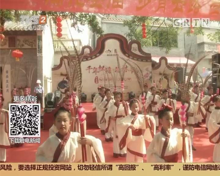 佛山南海:传承先智延续传统 载歌赋诗祭孔子