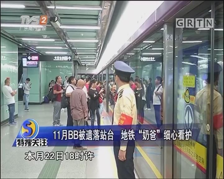 """11月BB被遗落站台 地铁""""奶爸""""细心看护"""