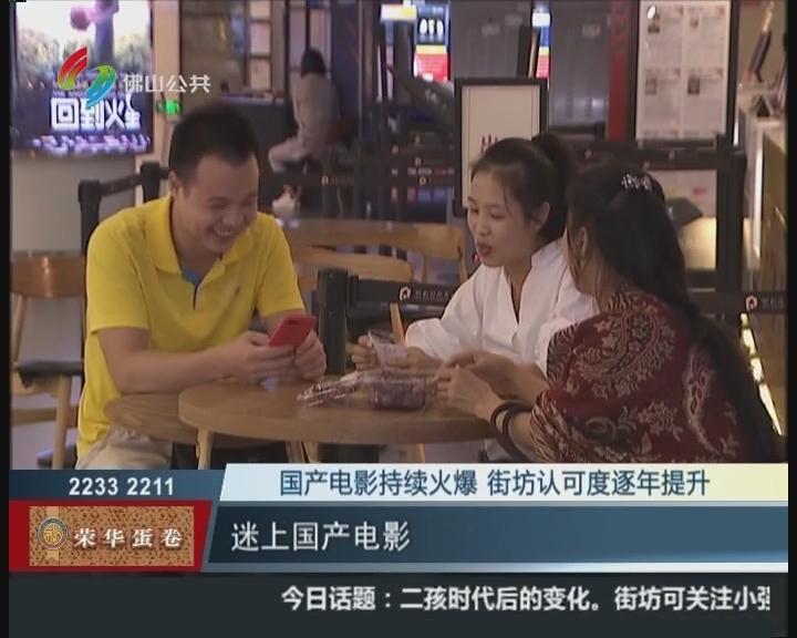 佛山:国产电影持续火爆 街坊认可度逐年提升