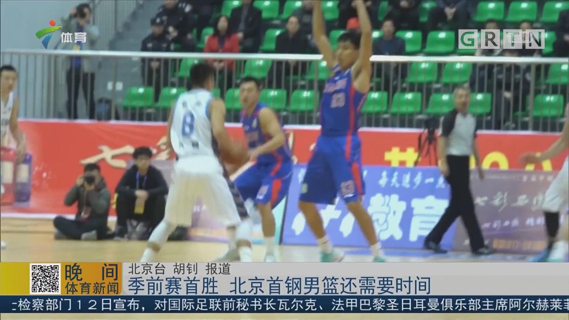 季前赛首胜 北京首钢男篮还需要时间