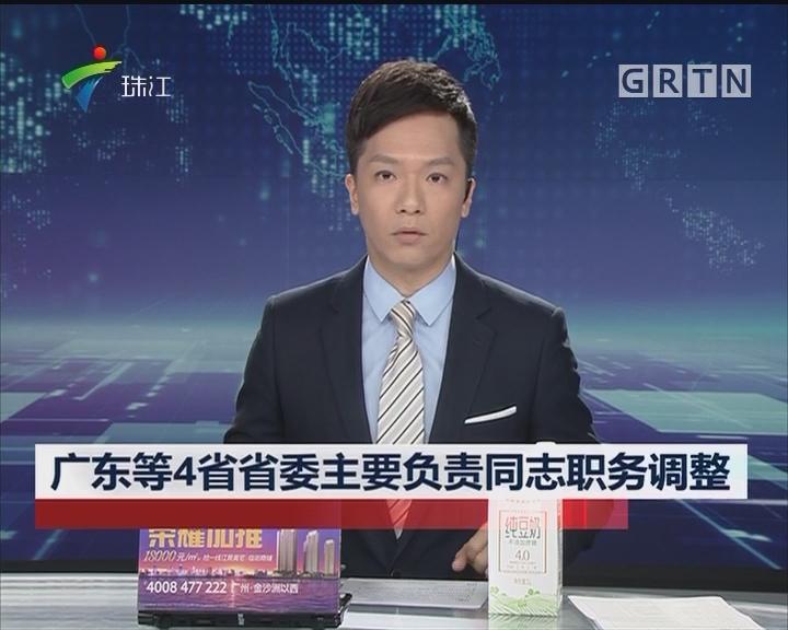 广东等4省省委主要负责同志职务调整
