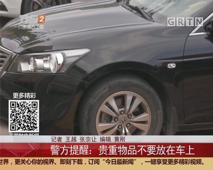 创建平安广东:珠海 豪车被破窗两百万现金被盗 疑犯自首