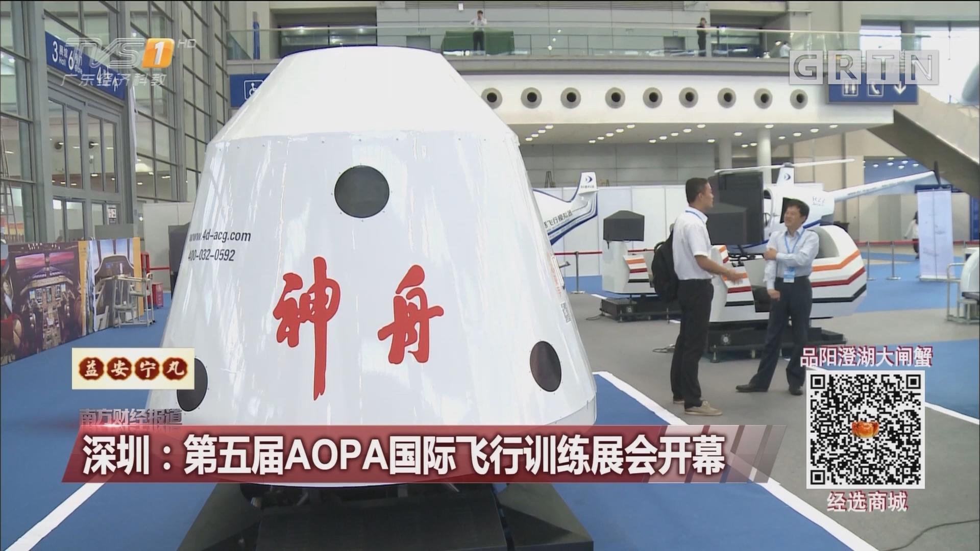 深圳:第五届AOPA国际飞行训练展会开幕