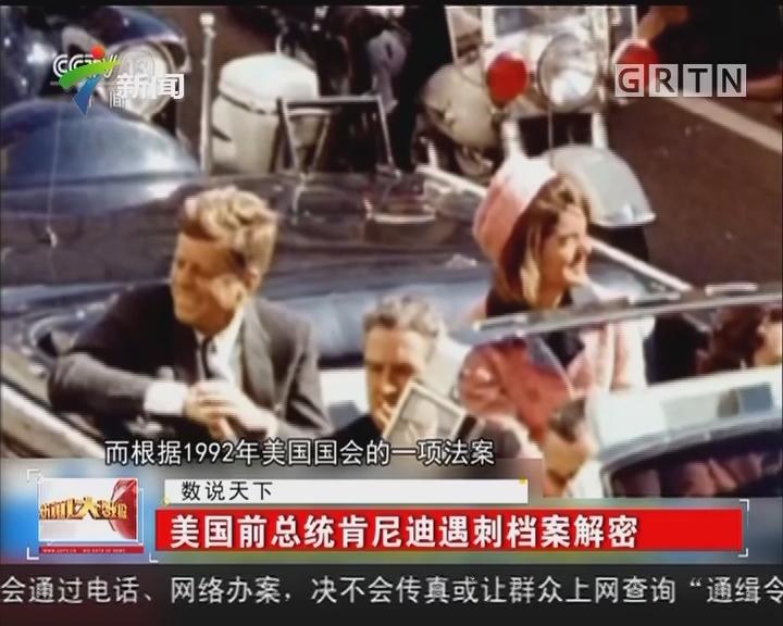 美国前总统肯尼迪遇刺档案解密