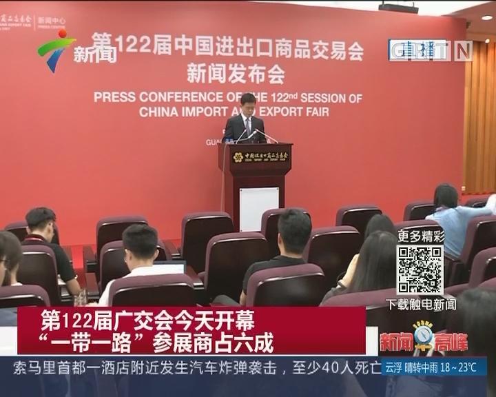 """第122届广交会今天开幕 """"一带一路""""参展商占六成"""