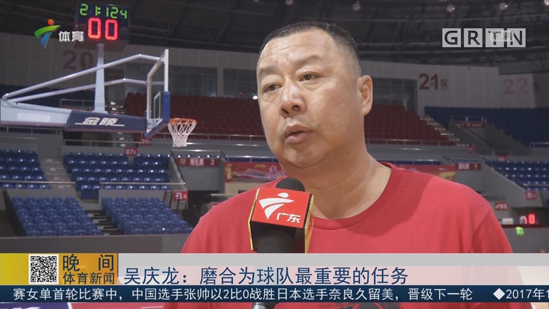 吴庆龙:磨合为球队最重要的任务