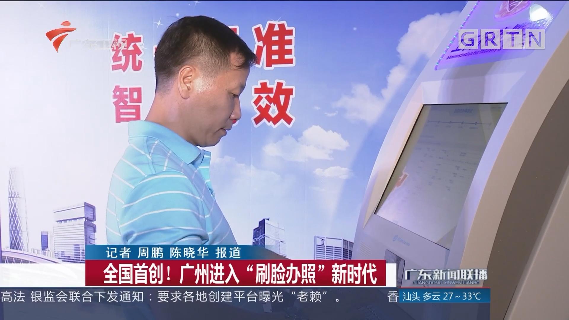 """全国首创!广州进入""""刷脸办照""""新时代"""