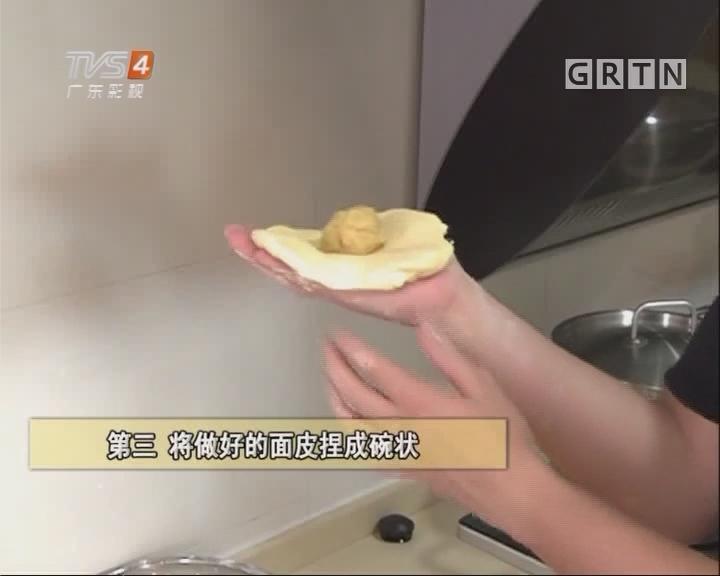 中秋·健康月饼DIY
