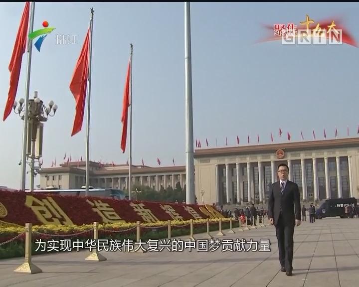 中国共产党第十九次全国代表大会 部分广东代表接受采访