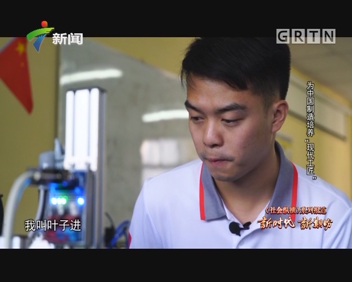 """[2017-10-31]社会纵横:为中国制造培养""""现代工匠"""""""