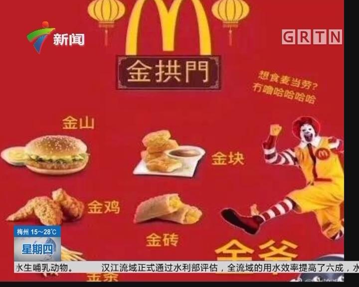 """洋快餐改名:麦当劳中国公司更名""""金拱门"""""""