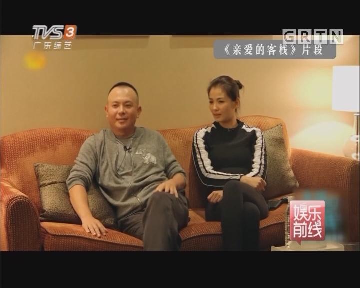 刘涛、王珂开客栈 买菜、煮饭统统都自己动手