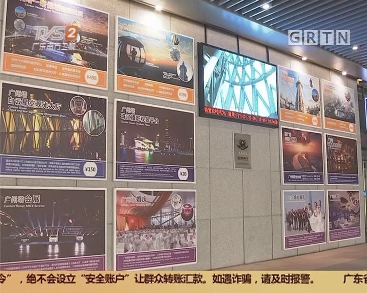 广州塔:明起登塔观光分7个时段 每时段两小时
