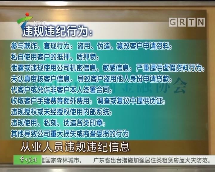 """深圳:全国首创网贷从业人员""""黑名单"""""""