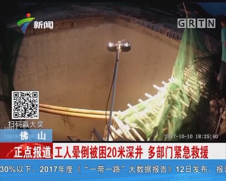 佛山:工人晕倒被困20米深井 多部门紧急救援