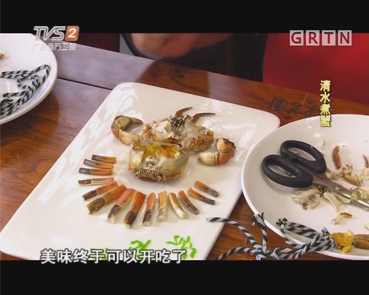[2017-10-23]我爱返寻味:清水煮蟹
