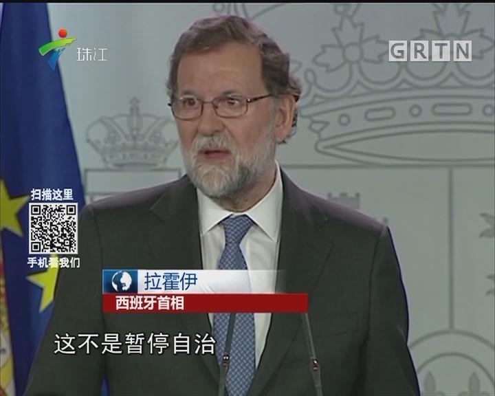 西班牙中央政府将接管泰罗尼亚