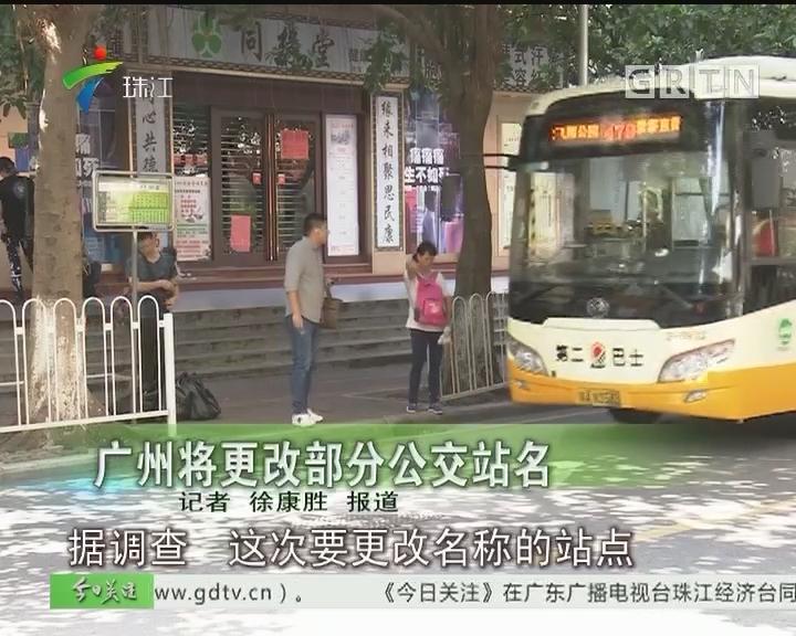 广州将更改部分公交站名
