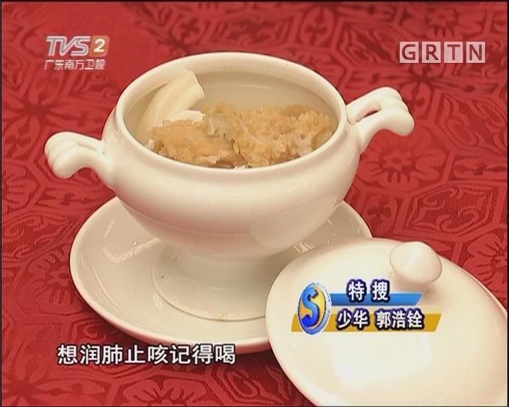 椰王杏仁炖鳄鱼肉